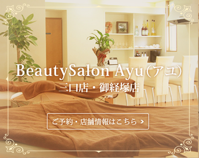 beauty-salon-ayu