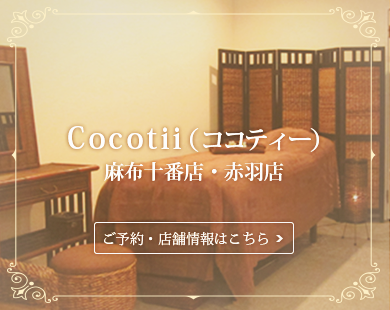 cocotii