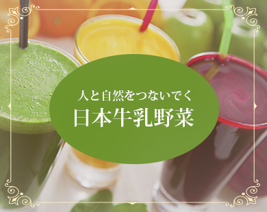 日本牛乳野菜
