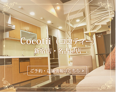 cocotii/#c_shinagawa